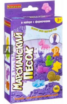 """Набор """"Марсианский песок"""" фиолетовый (животные) (ВВ2280)"""