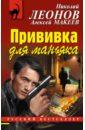 Прививка для маньяка, Леонов Николай Иванович,Макеев Александр Викторович