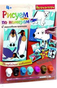 Купить Набор Полуводные животные рисуем по номерам (PNF-13/ВВ1474), BONDIBON, Создаем и раскрашиваем картину