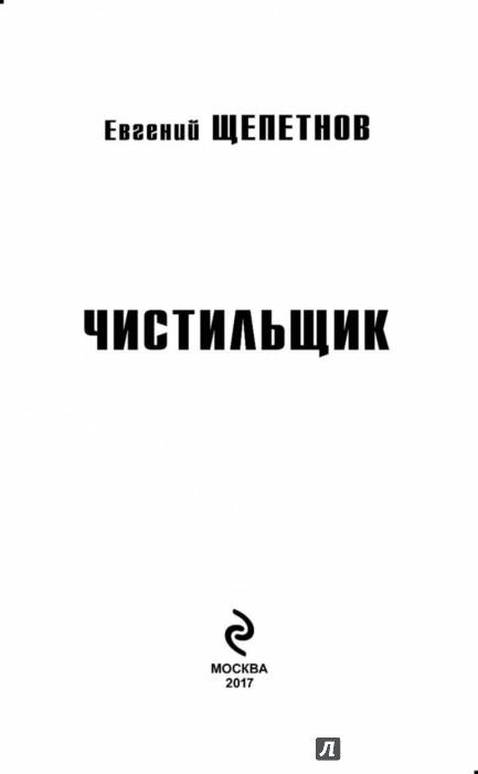 ЩЕПЕТНОВ ЕВГЕНИЙ ЧИСТИЛЬЩИК СКАЧАТЬ БЕСПЛАТНО