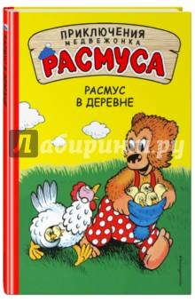 Расмус в деревне, Эксмо, Сказки зарубежных писателей  - купить со скидкой