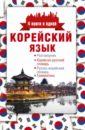 Корейский язык. 4 книги в одной