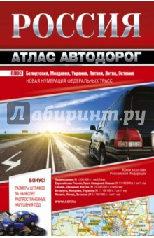 Россия Атлас автодорог 2018 россия европейская часть атлас автодорог выпуск 1 14