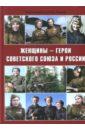 Женщины— герои Советского Союза и России, Симонов Андрей Анатольевич,Чудинова Светлана Владимировна