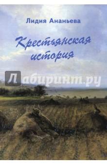 Крестьянская история archeage поле пшеницы где