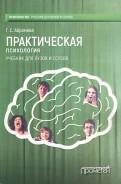 Практическая психология. Учебник для вузов и ссузов