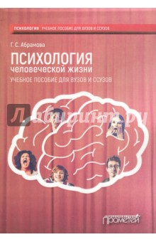 Психология человеческой жизни. Учебное пособие для вузов и ссузов возрастная психология учебное пособие