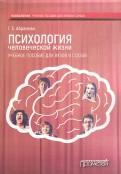 Психология человеческой жизни. Учебное пособие для вузов и ссузов