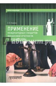 Применение международных стандартов финансовой отчетности. Правовые основы концептуальные основы стандартов финансовой отчетности
