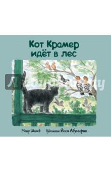 Купить Кот Крамер идет в лес, Текст, Зарубежная поэзия для детей