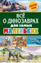 Тихонов Александр Васильевич Всё о динозаврах для самых маленьких брилланте д всё о динозаврах и других древних животных