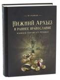 Нижний Архыз и раннее православие. Аланская епархия в X-XII веках