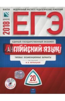 ЕГЭ-2018. Английский язык. Типовые экзаменационные варианты. 20 вариантов (+CD) егэ 2014 математика типовые экзаменационные варианты 10 вариантов