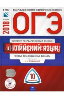 ОГЭ-2018. Английский язык. Типовые экзаменационные варианты. 10 вариантов (+CD) егэ 2014 математика типовые экзаменационные варианты 10 вариантов