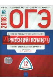 ОГЭ-2018. Русский язык. Типовые экзаменационные варианты. 12 вариантов