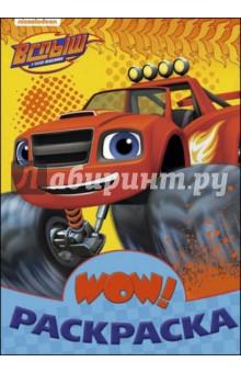 Вспыш и чудо-машинки вспыш и чудо машинки быстрые чудо машинки