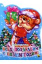 Громова Людмила Всех поздравим с Новым Годом!