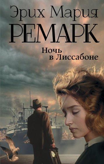 Возвращение с Западного фронта, Ремарк Эрих Мария