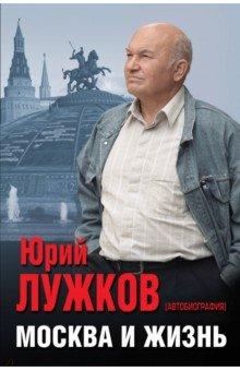 Москва и жизнь юрий соломин от адъютанта до его превосходительства