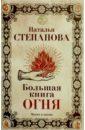 Обложка Большая книга огня