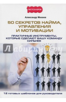 50 секретов найма, управления и мотивации