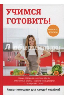 Учимся готовить! 200 кулинарных навыков которые помогут вам правильно и вкусно готовить с фото