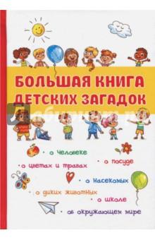 Большая книга детских загадок большая книга о больших животных
