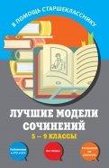 Лучшие модели сочинений. 5-9 классы