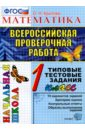 ВПР Математика 1кл. ТТЗ, Крылова Ольга Николаевна