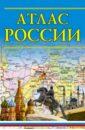 Обложка Атлас России