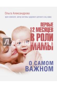 Первые 12 месяцев в роли мамы: о самом важном макмирор макмирор таб п о 200мг poli италия
