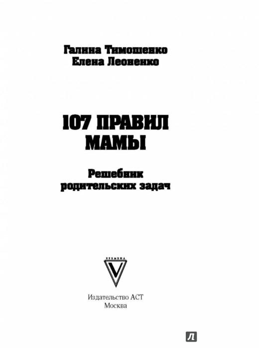 Иллюстрация 1 из 14 для 107 правил мамы. Решебник родительских задач - Тимошенко, Леонченко | Лабиринт - книги. Источник: Лабиринт