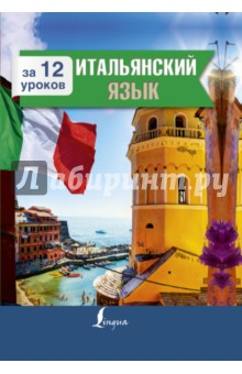 Итальянский язык за 12 уроков киселева а итальянский за 12 часов