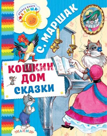 Кошкин дом. Сказки, Маршак Самуил Яковлевич