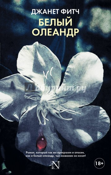 Белый олеандр, Фитч Д.