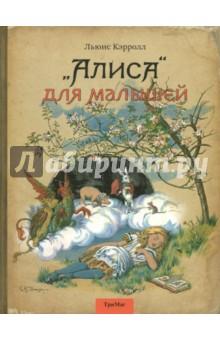 Купить Алиса для малышей, ТриМаг, Классические сказки зарубежных писателей