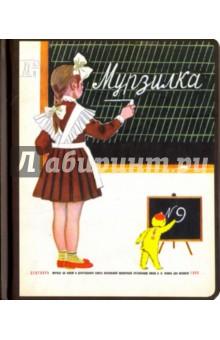 Блокнот Первый урок (№9, сентябрь 1963 г.), А5- блокнот не трогай мой блокнот а5 144 стр