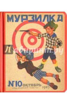 Блокнот Все в тир! (№10, октябрь 1927 г.), А5- блокнот не трогай мой блокнот а5 144 стр
