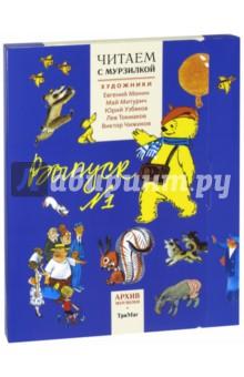 Читаем с Мурзилкой. Комплект из 5-ти книг архив мурзилки том 1 книга 2 история страны глазами детского журнала 1924 1945