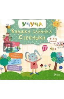 обучающие книги Книжка зайчика Степашки