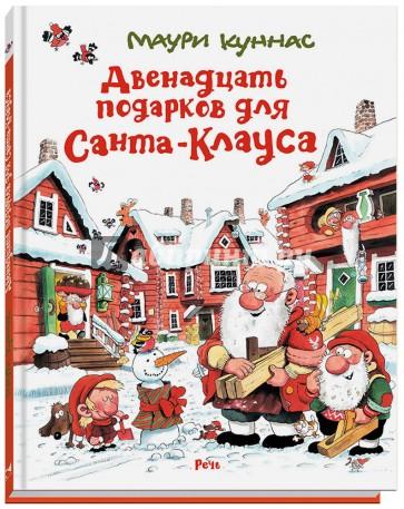 Двенадцать подарков для Санта-Клауса, Куннас Маури