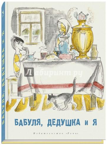 Бабуля, дедушка и я, Артюхова Нина Михайловна