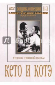Кето и Котэ (DVD) кето и котэ