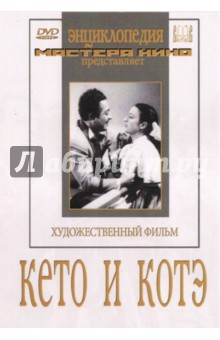 Кето и Котэ (DVD) ханума dvd