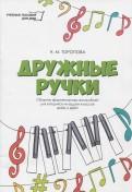 Дружные ручки. Сборник фортепианных ансамблей для учащихся младших классов ДМШ и ДШИ