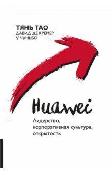 Huawei. Лидерство, корпоративная культура, открытость атс