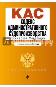Кодекс административного судопроизводства РФ. С изменениями на 2018 год кодекс административного судопроизводства рф по сост на 20 02 17 с таблицей изменений