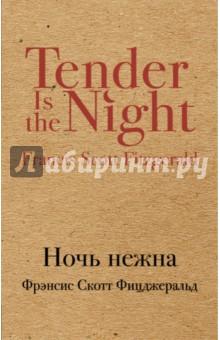 Ночь нежна рин а ночь роман
