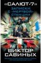 Савиных Виктор Петрович Салют-7. Записки с мертвой станции