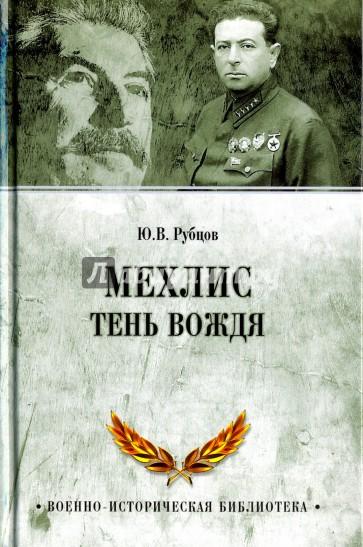 Мехлис. Тень вождя, Рубцов Юрий Викторович